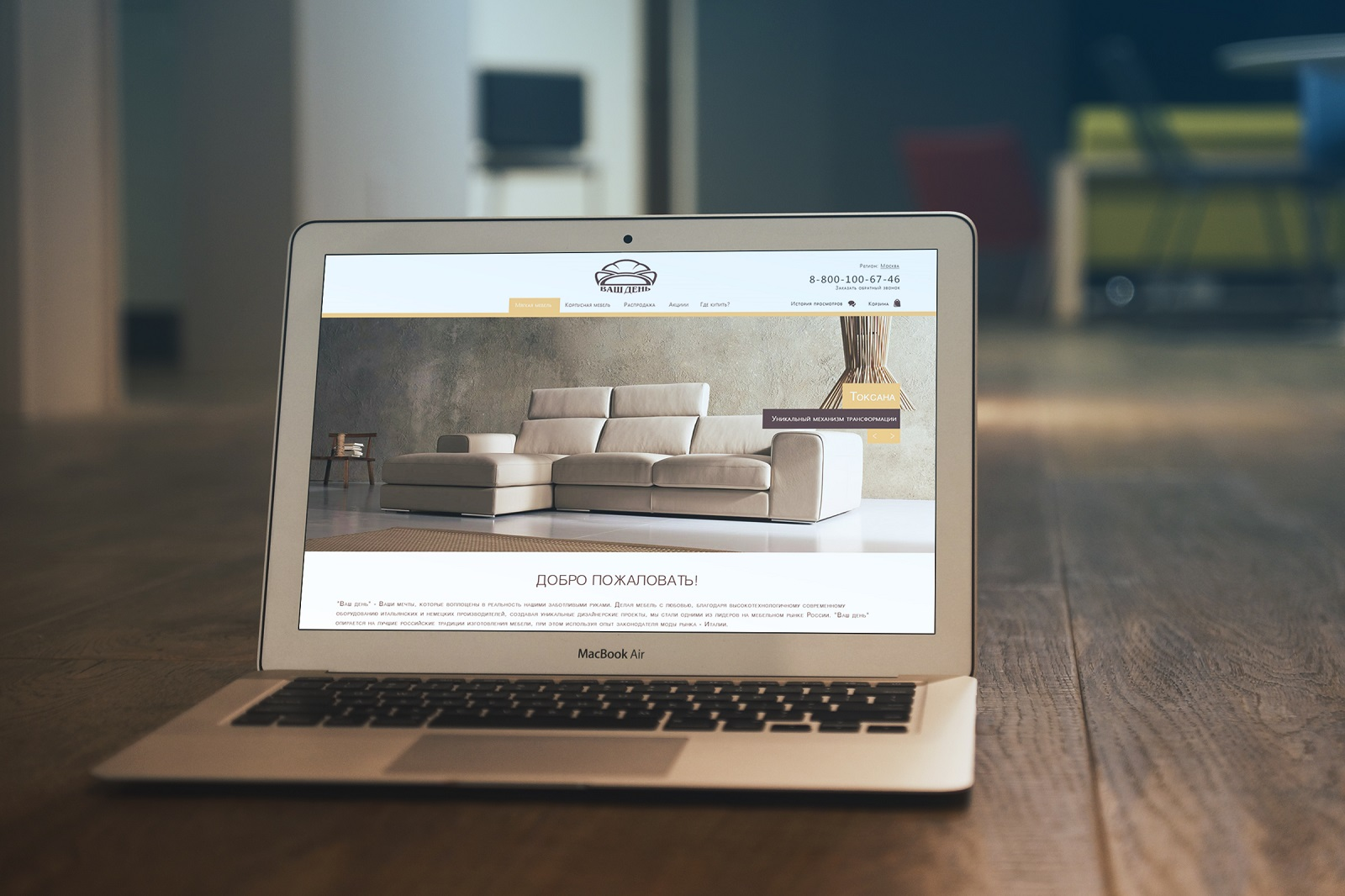 Разработать дизайн для интернет-магазина мебели фото f_54852f1800f48d1b.jpg