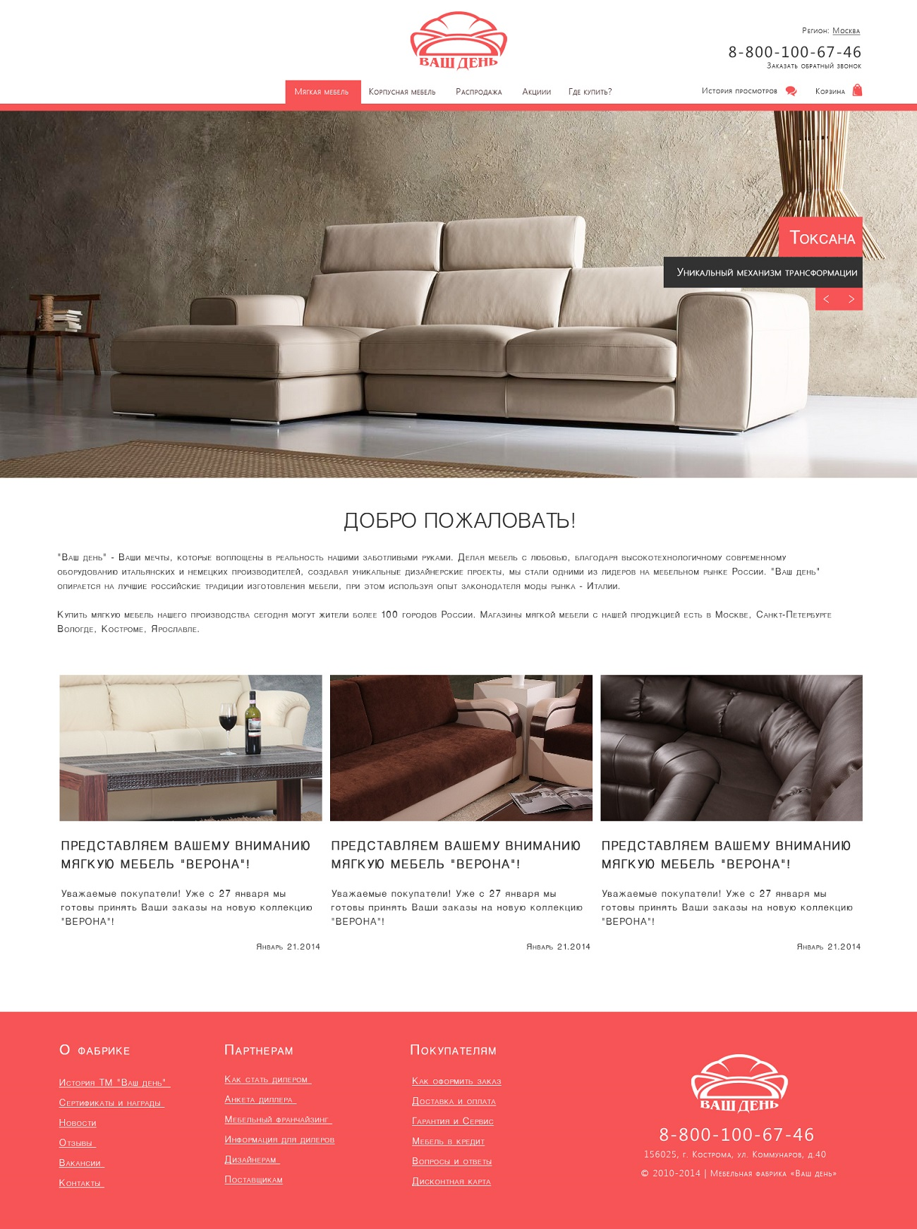 Разработать дизайн для интернет-магазина мебели фото f_86752e92deea8113.jpg