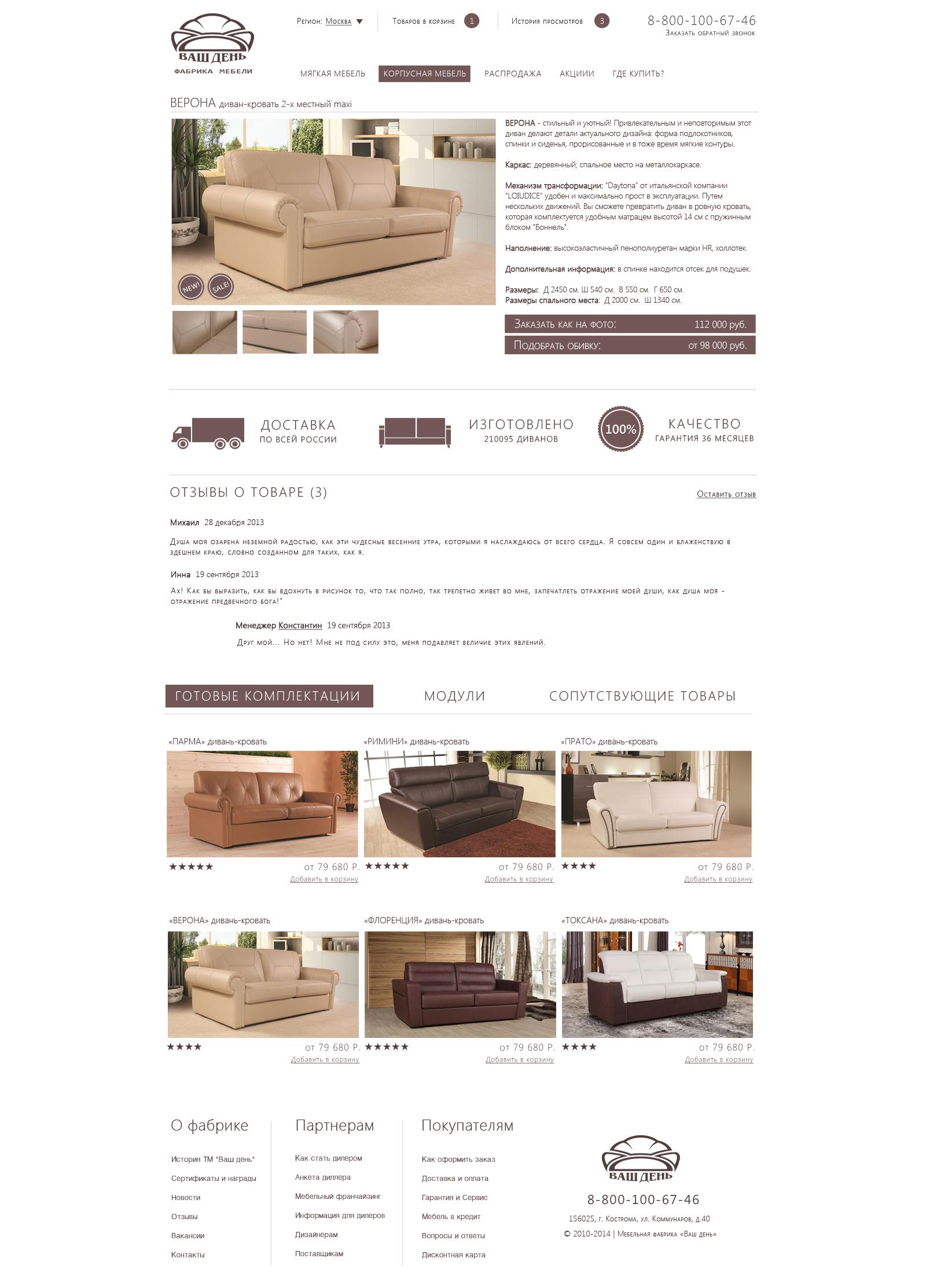 Разработать дизайн для интернет-магазина мебели фото f_90952f55acfeb1bf.jpg