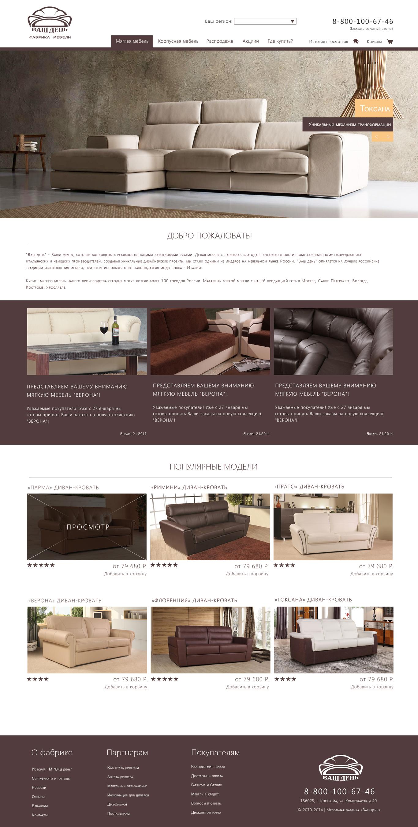 Разработать дизайн для интернет-магазина мебели фото f_97752f213123cab1.jpg
