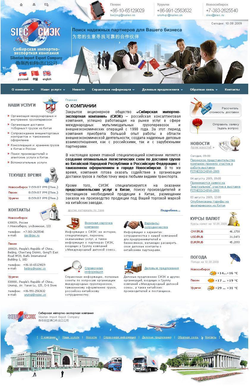 Сибирская импортно-экспортная компания
