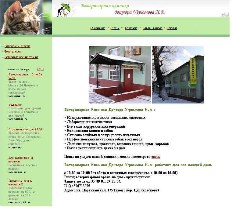 Ветклиника доктора Угрюмова (правка)