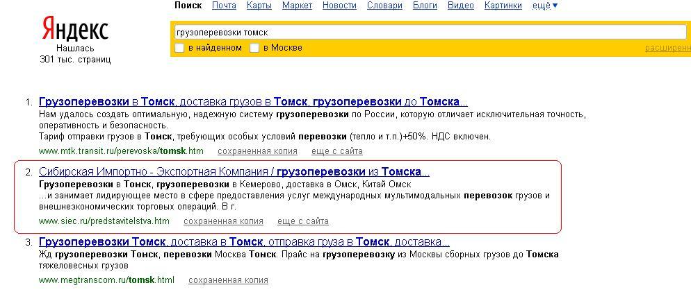 СИЭК - грузоперевозки томск