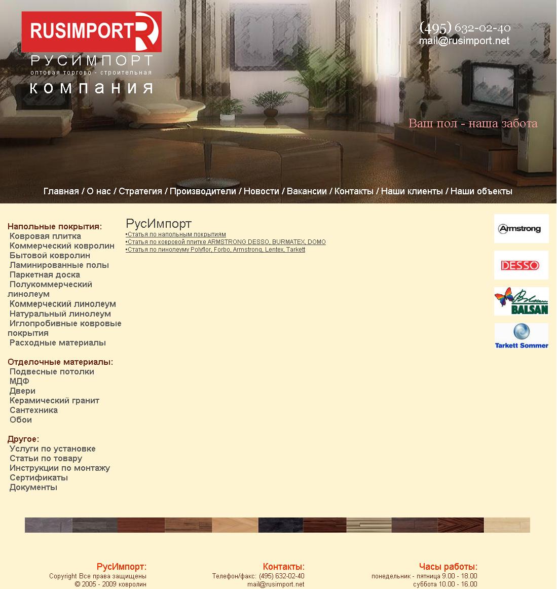 РУСИМПОРТ торгово-строительная компания