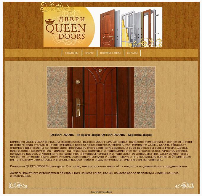 Двери Queendoors