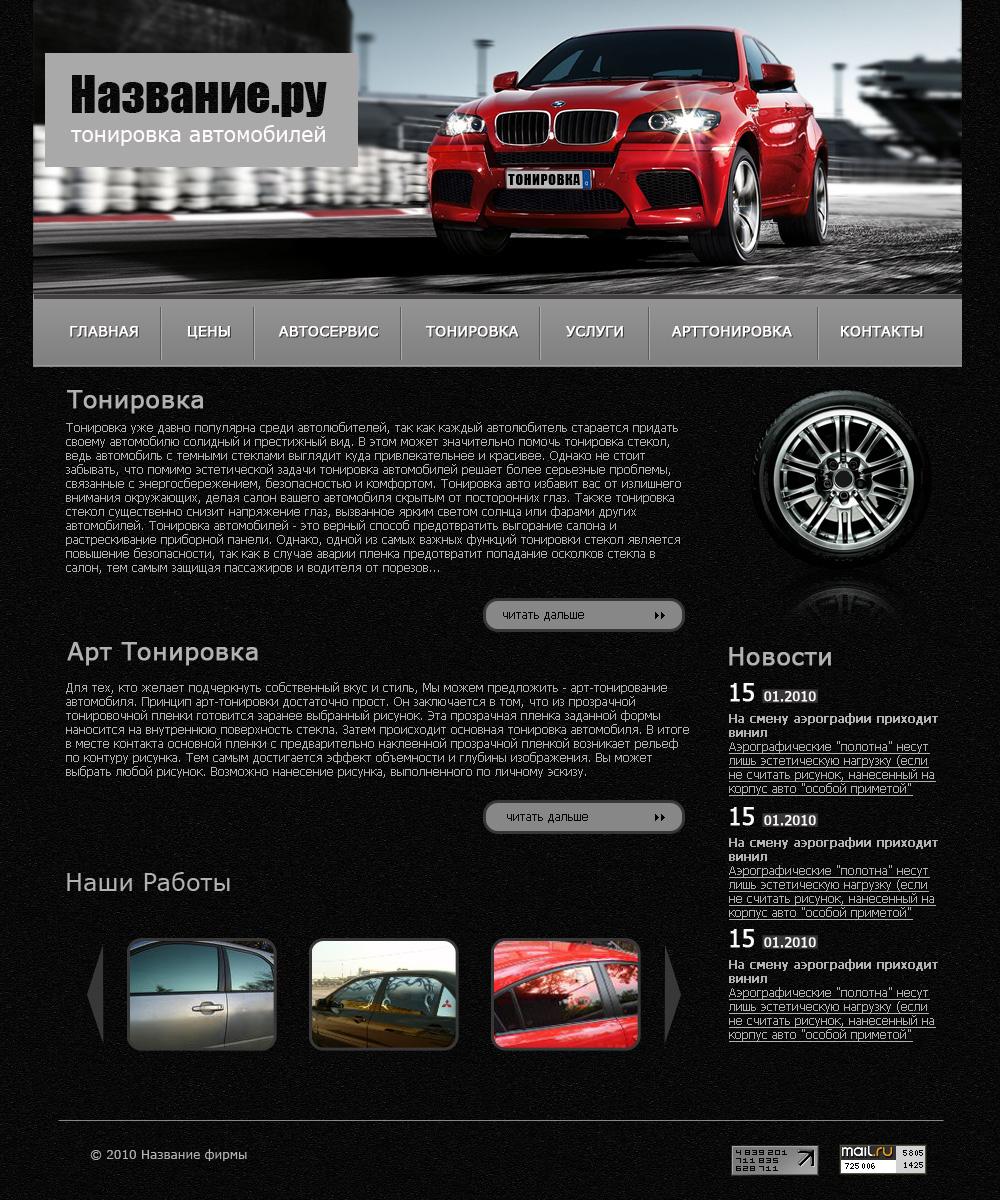 Шаблон для сайта по тонировке авто