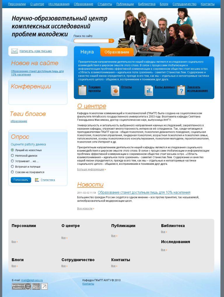 Сайт НОЦ