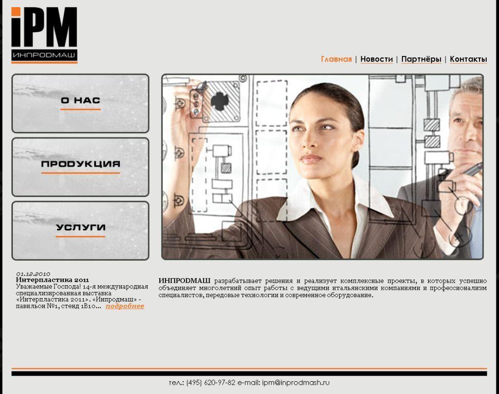 Сайт компании INPRODMASH