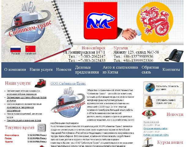 Сайт ООО Сибинкомтранс