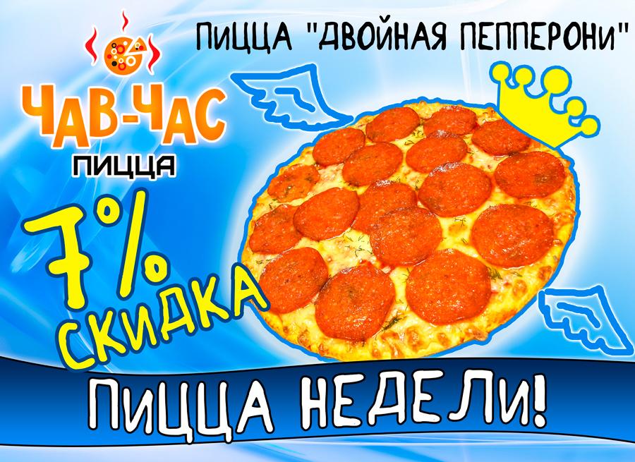 Баннеры в вк (пицца)