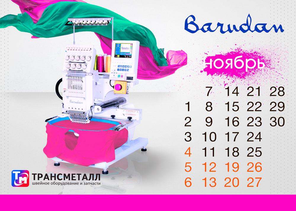 Календарь трансметалл перекидной 2016 (внутренний лист)