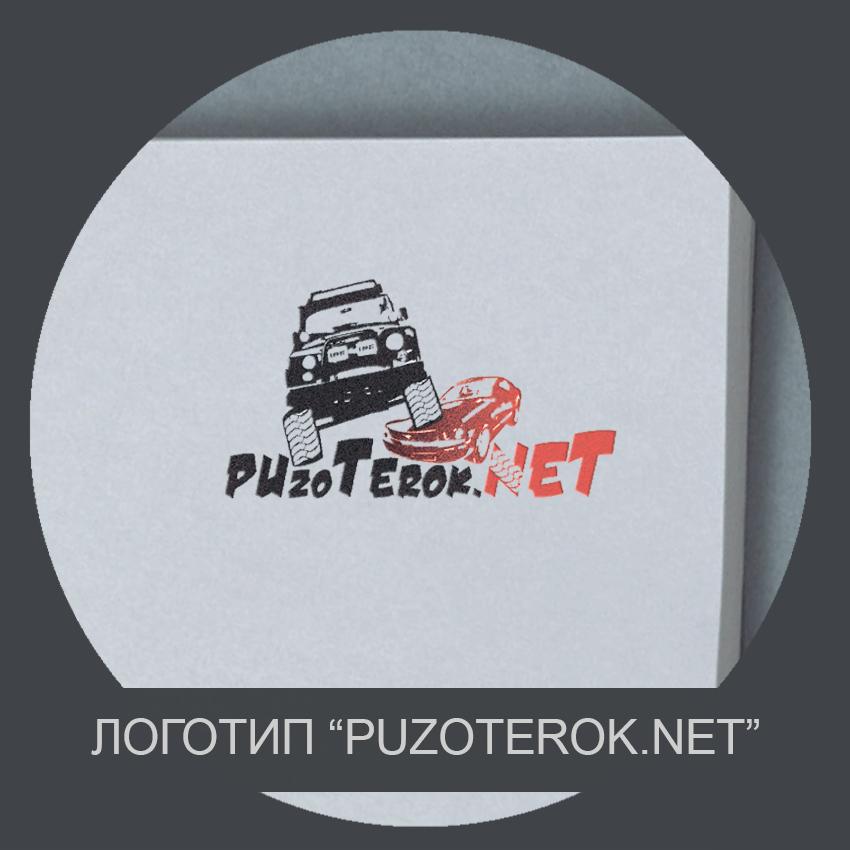 Логотип  Puzoterok.net