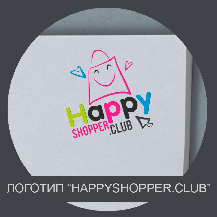 Логотип Хэппи Шоппер Клаб