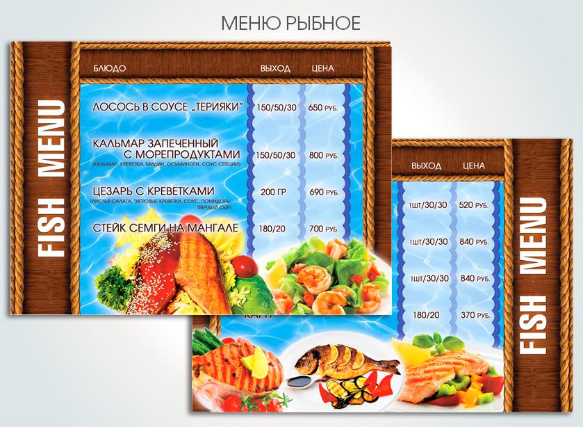 меню рыбное