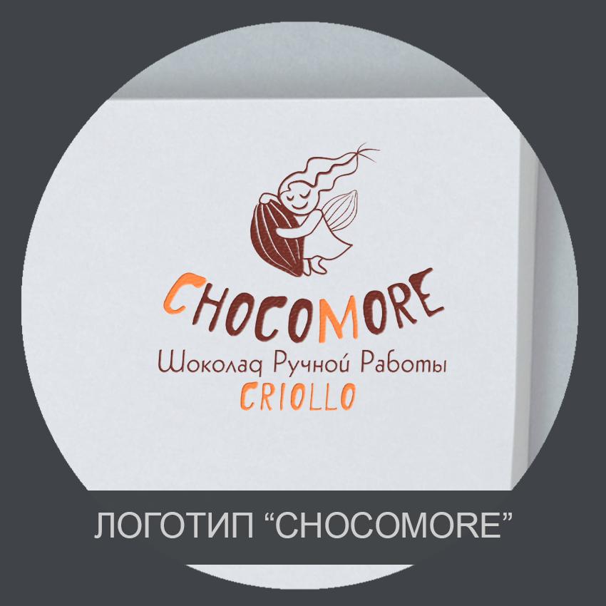 """Логотип """"Chocomore"""""""