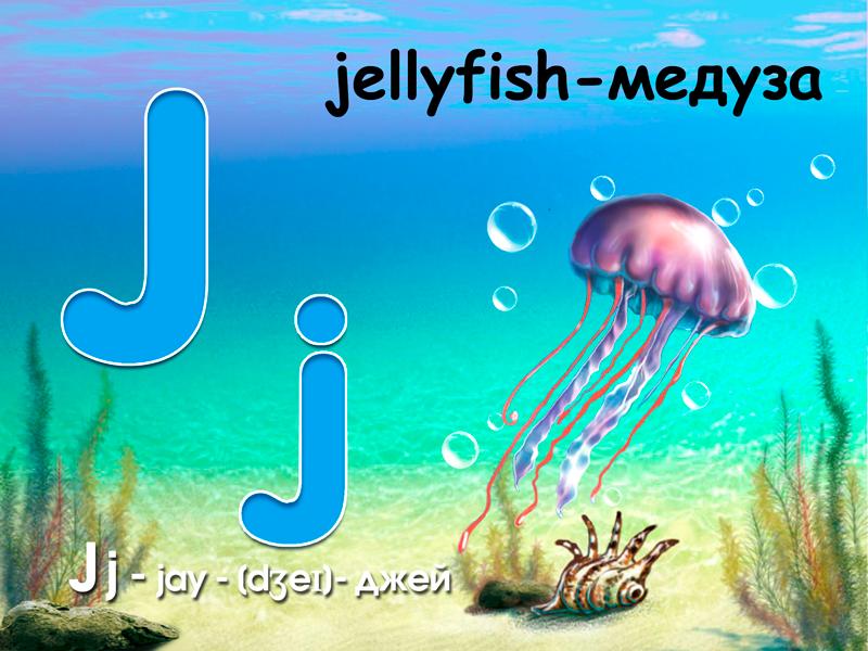 """К приложению """"Английский алфавит для малышей"""" - Медуза"""
