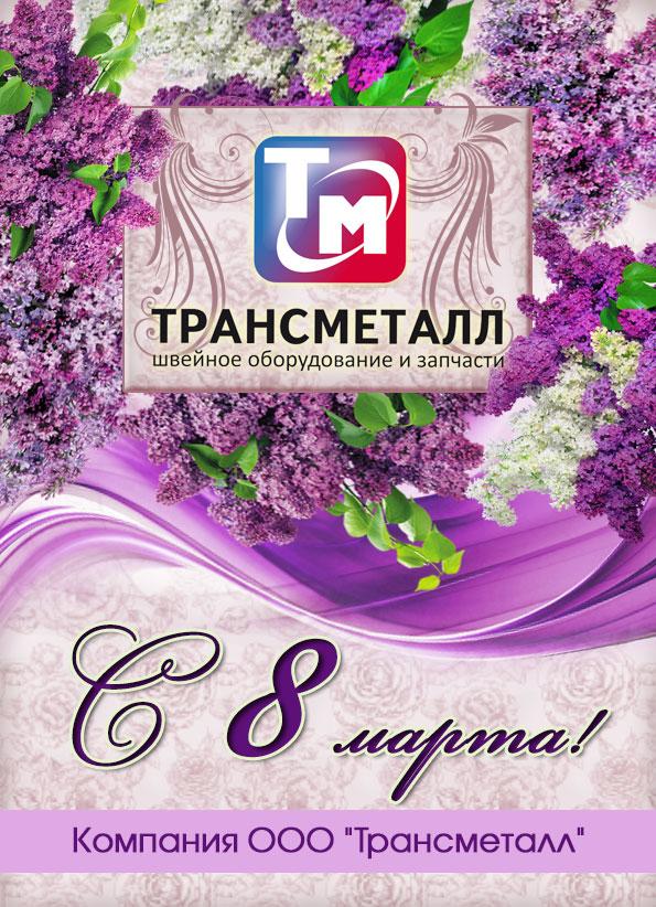 Открытка с 8 марта ТРАНСМЕТАЛЛ