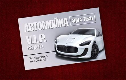 Вип-карта (автомойка - AQUATECH)