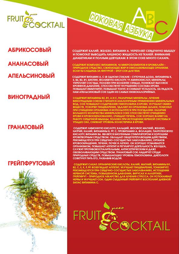 Листовка-памятка в кафе Fruitcocktail