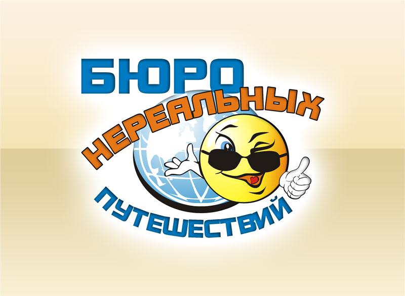 """Логотип """"Бюро нереальных путешествий"""""""