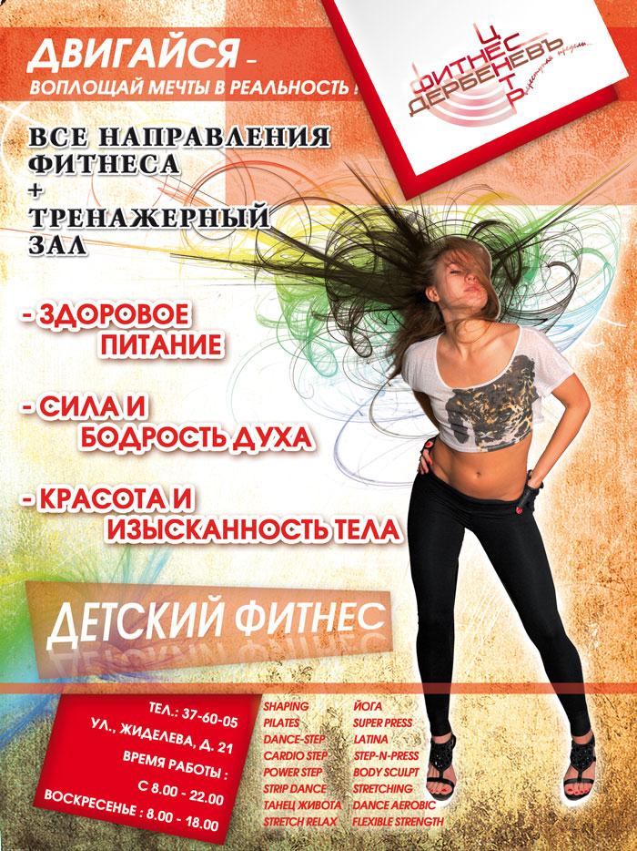Плакат Фитнес