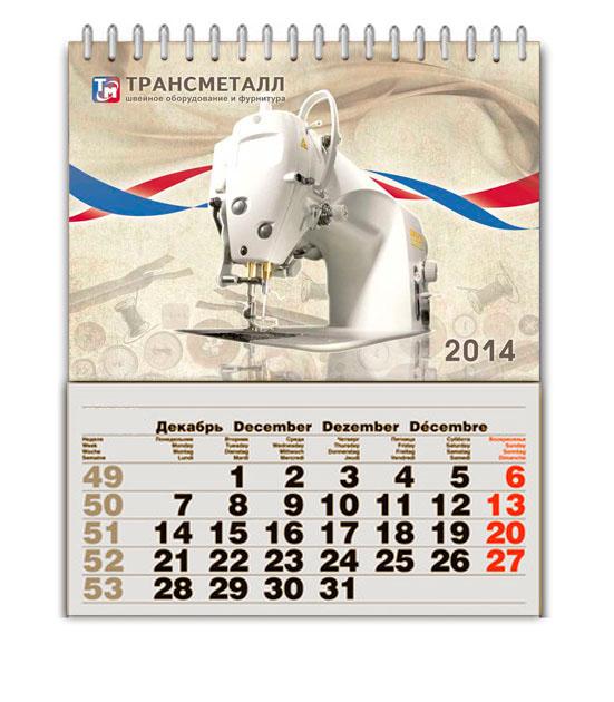 Макет календаря ТРАНСМЕТАЛЛ