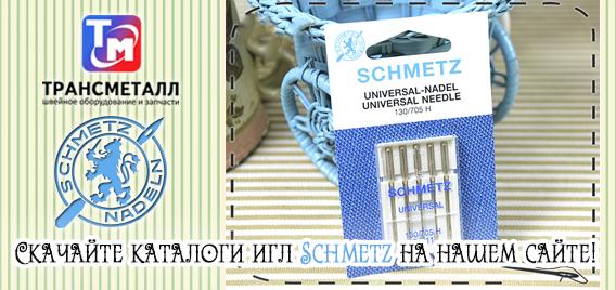 баннер Шметц