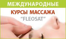 220х130 Курсы массажа FLEOSAT