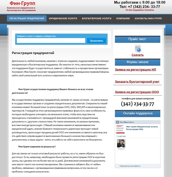 Фин-групп разработка на wordpress
