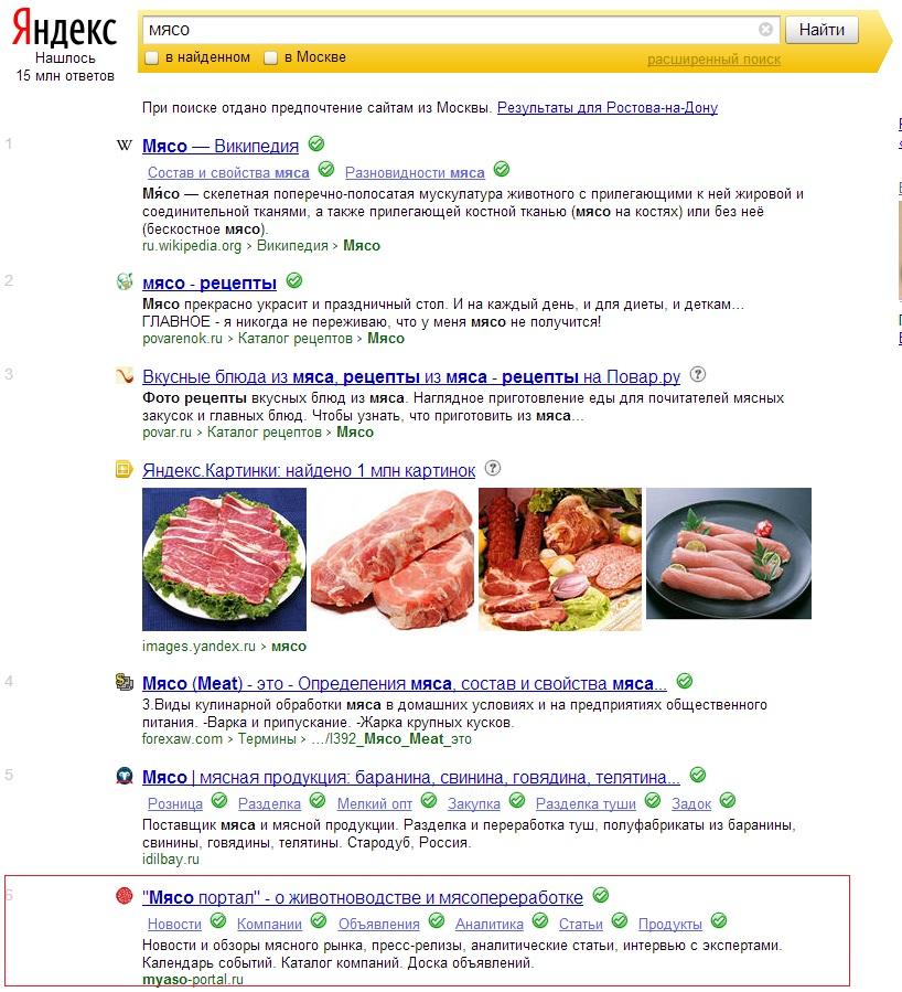 Портал о мясном производстве