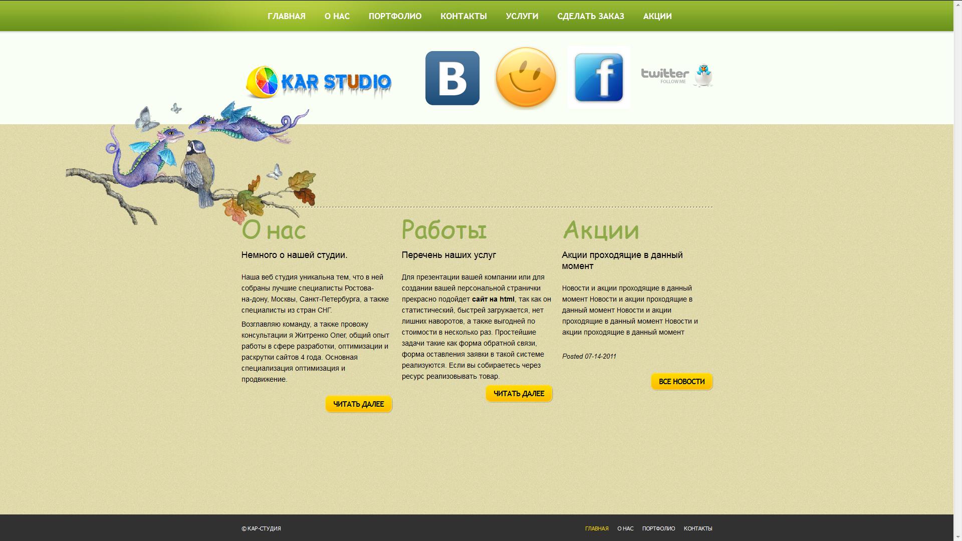 Кар Студия, разработка на основе макета под Wordpress