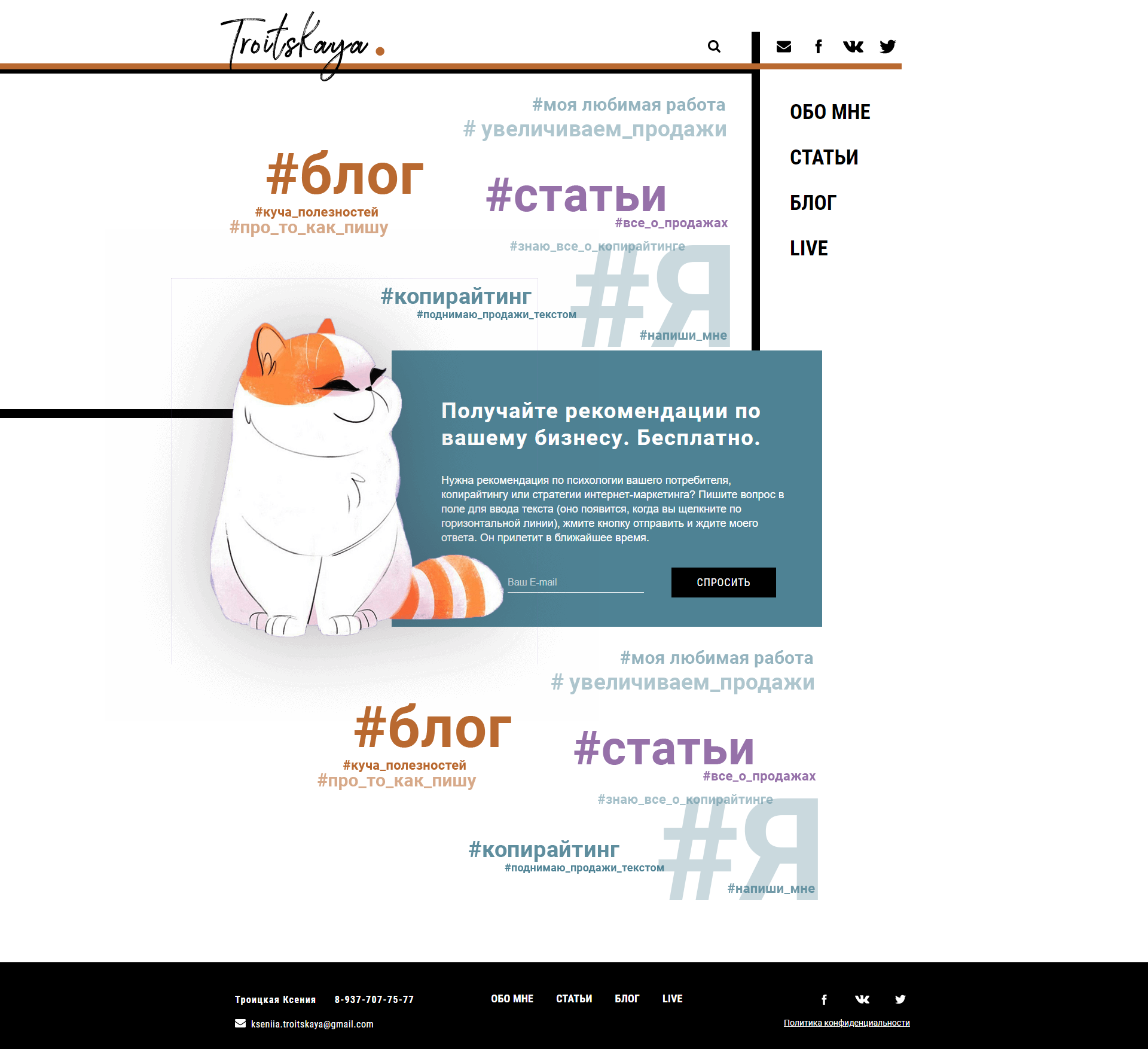 TroitsKaya (WordPress)