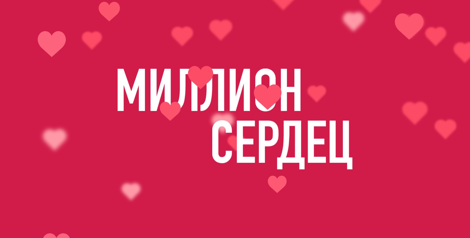 """Благотворительный сайт """"Миллион сердец"""""""