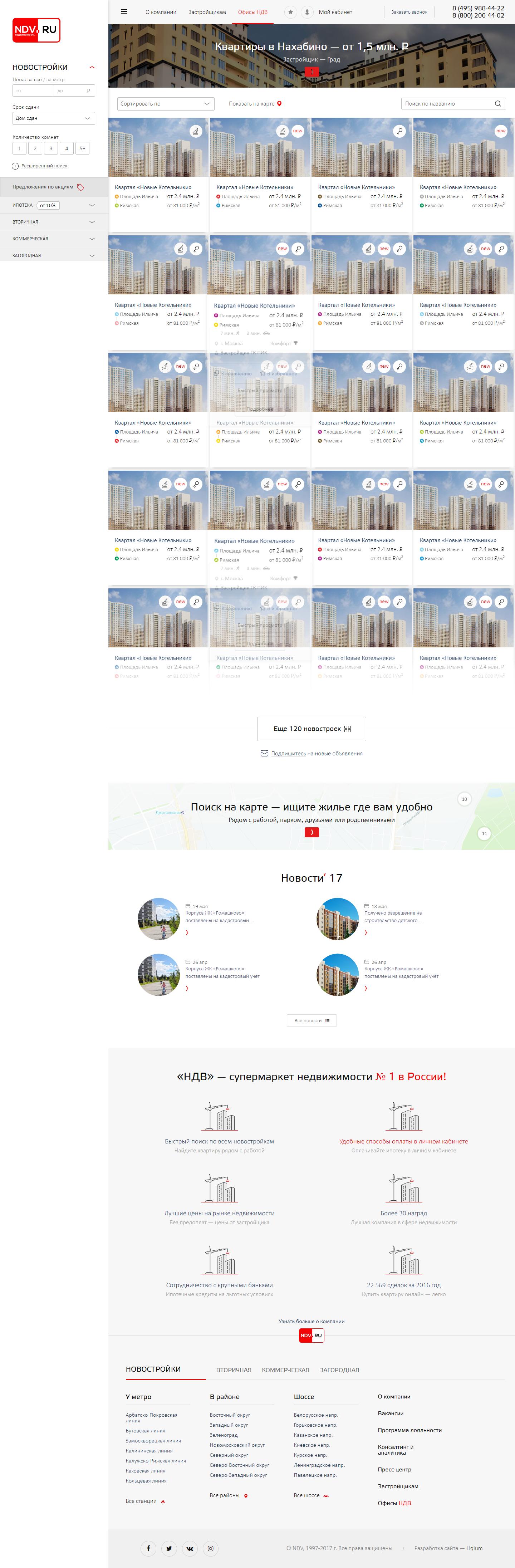 """Адаптивный сайт компании риэлторских услуг - """"NDV.RU"""""""