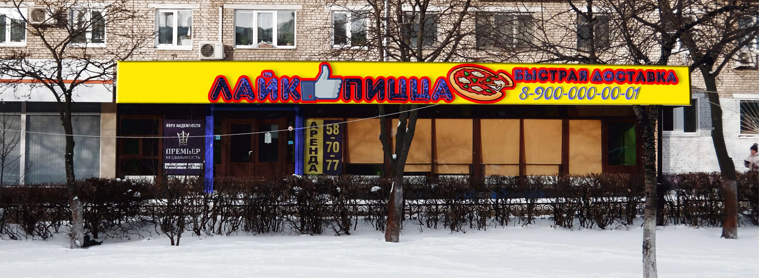 Дизайн уличного козырька с вывеской для пиццерии фото f_2545872781a1f20b.jpg