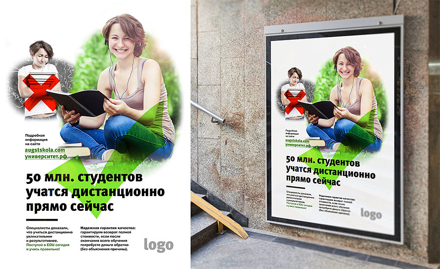 Университету требуется креативный плакат! фото f_61552f7d20d62333.jpg