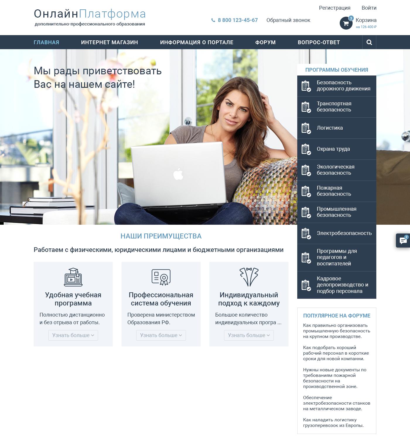 Требуется дизайн сайта занимающегося дистанционным обучением фото f_773588a630c74463.png