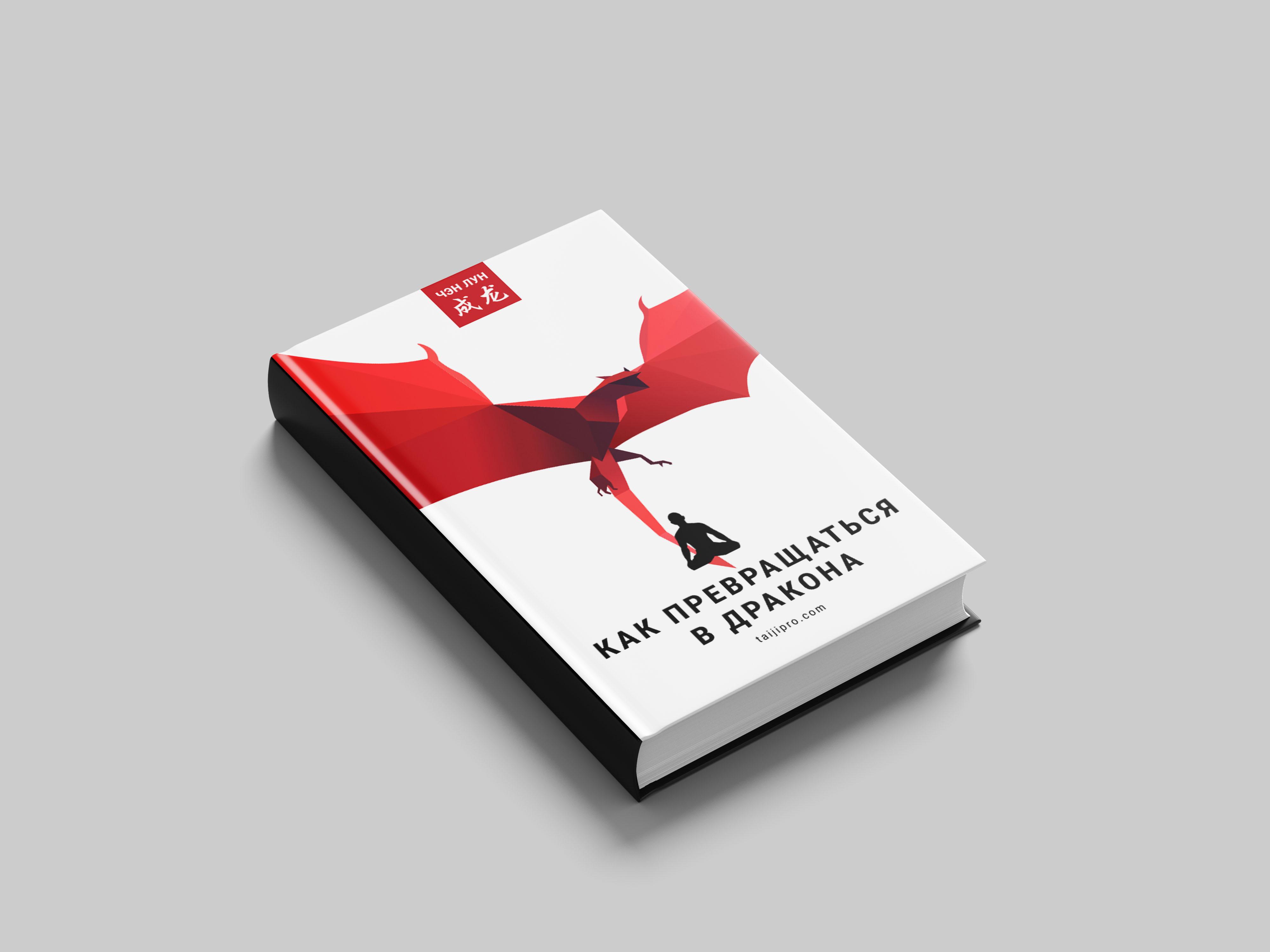 Обложка для книги фото f_3945f59fdf506c94.jpg