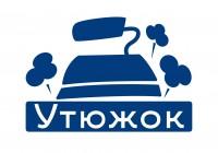 Логотип для Утюжок