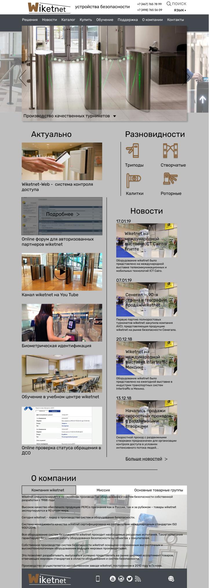 Главная страница сайта о турникетах фото f_3045c5f3b71338c2.jpg