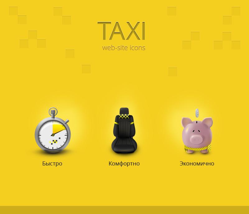 Иконки для сайта такси