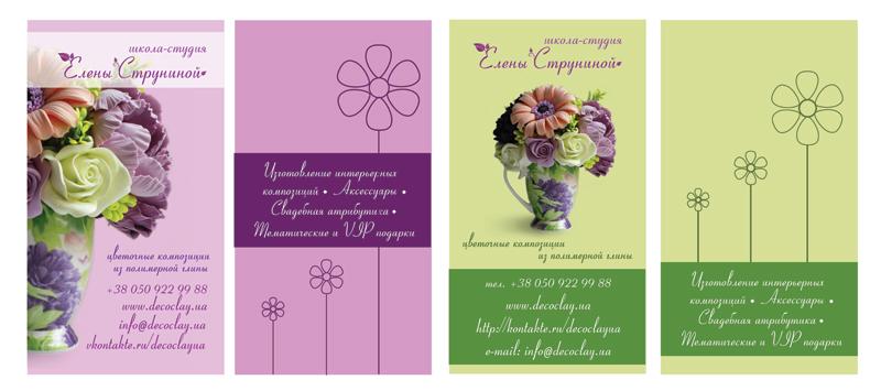 Визитки для школы-студии Елены Струниной