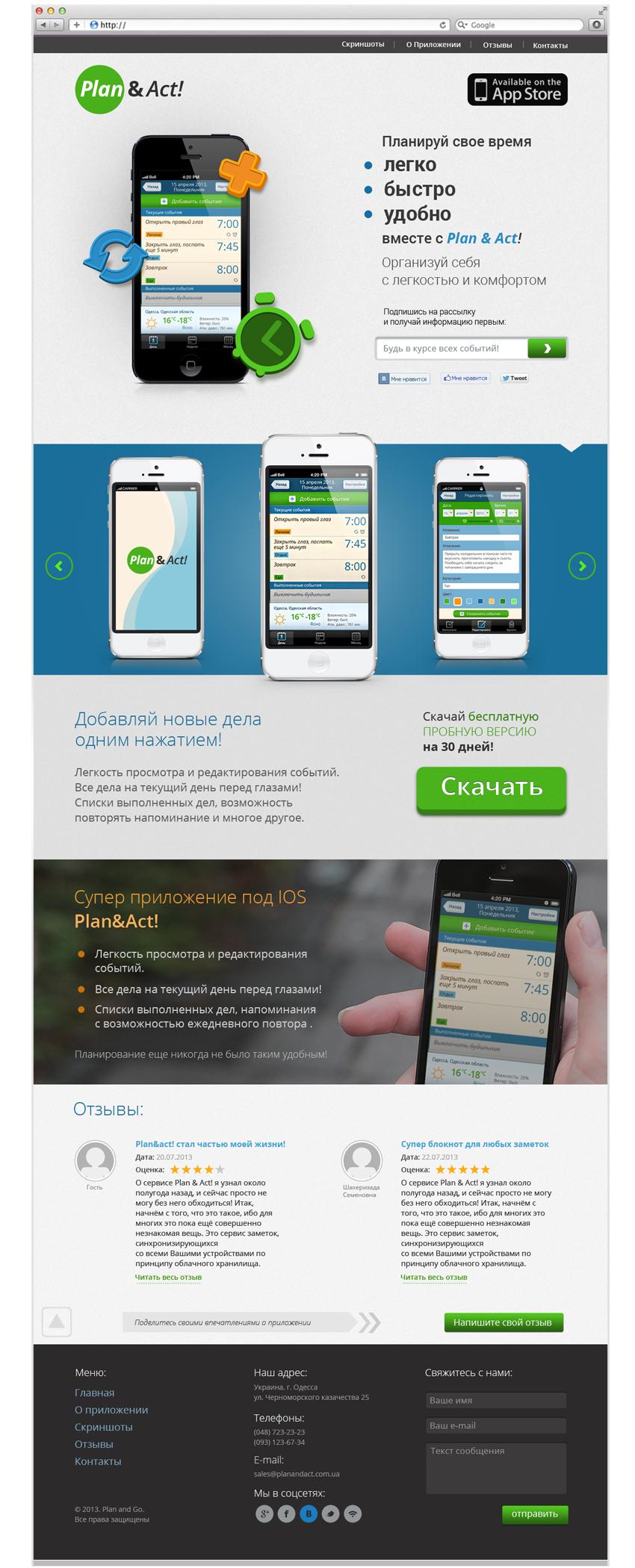 Промо сайт для приложения Plan&Act. Таск-менеджер под IOS.