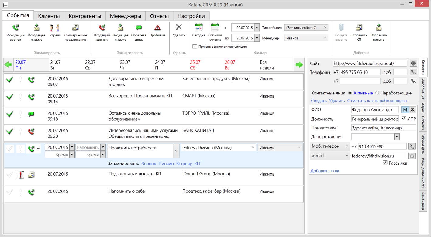 CRM-система для компании AVS prim