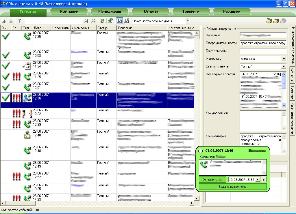 CRM-система для компании 5 элемент