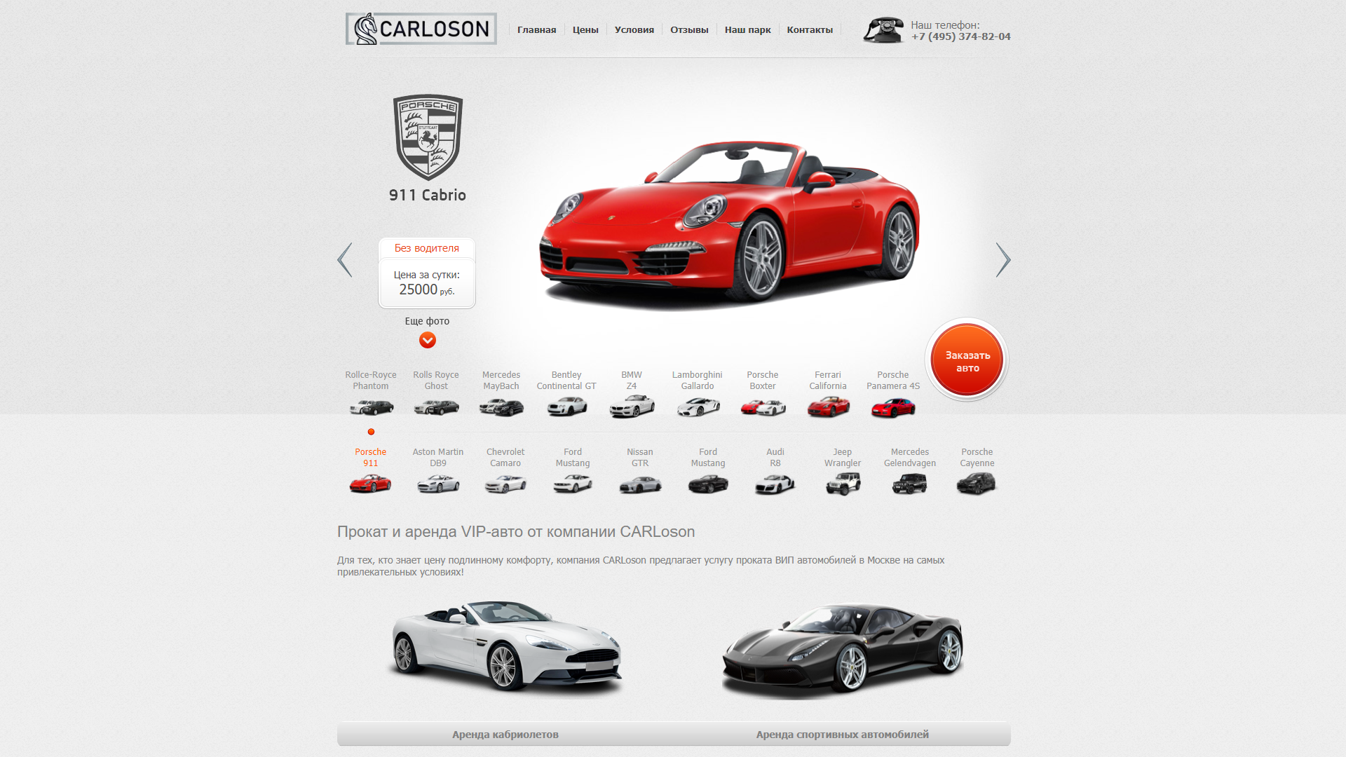 Логотип для компании по прокату  VIP автомобилей фото f_0305ad190473af14.png