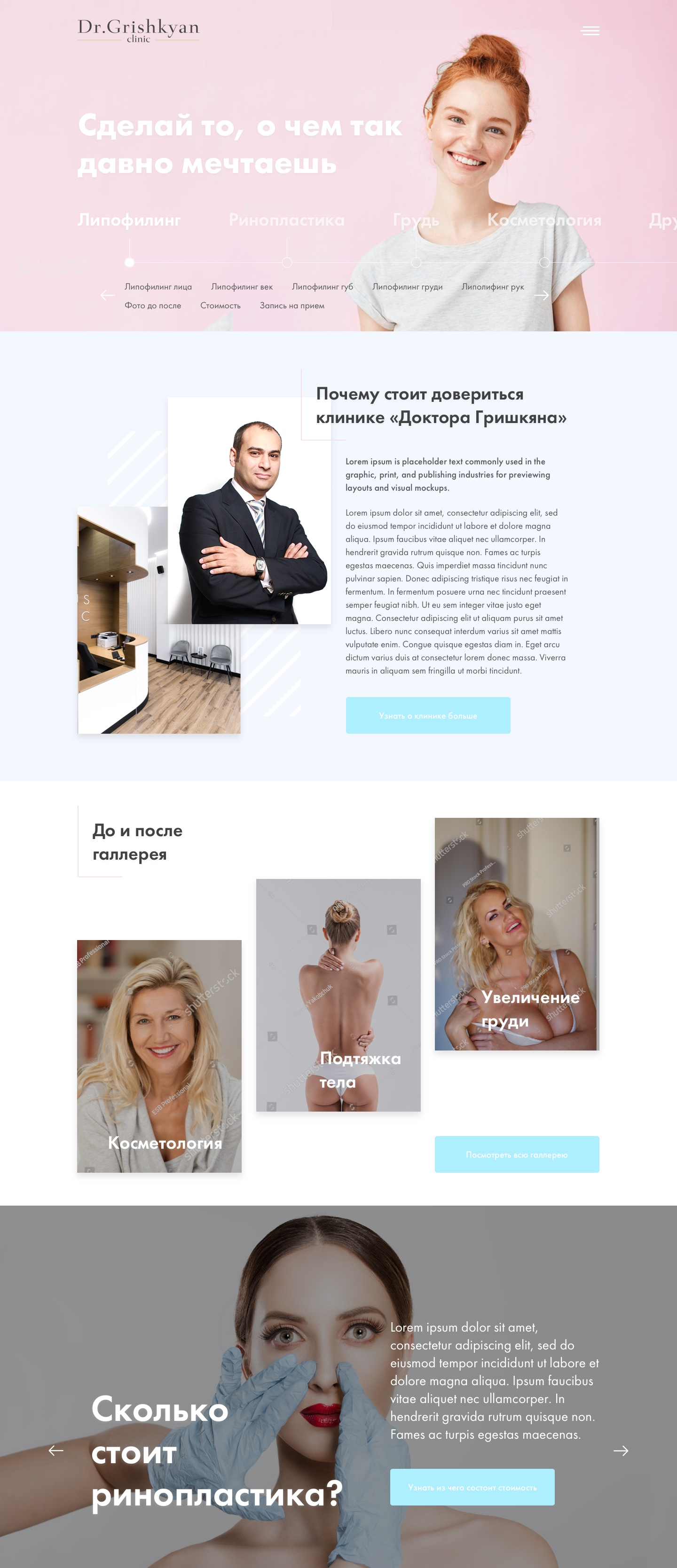 Разработка дизайн концепта главной страницы сайта. фото f_0455c93ea4af1fb0.jpg