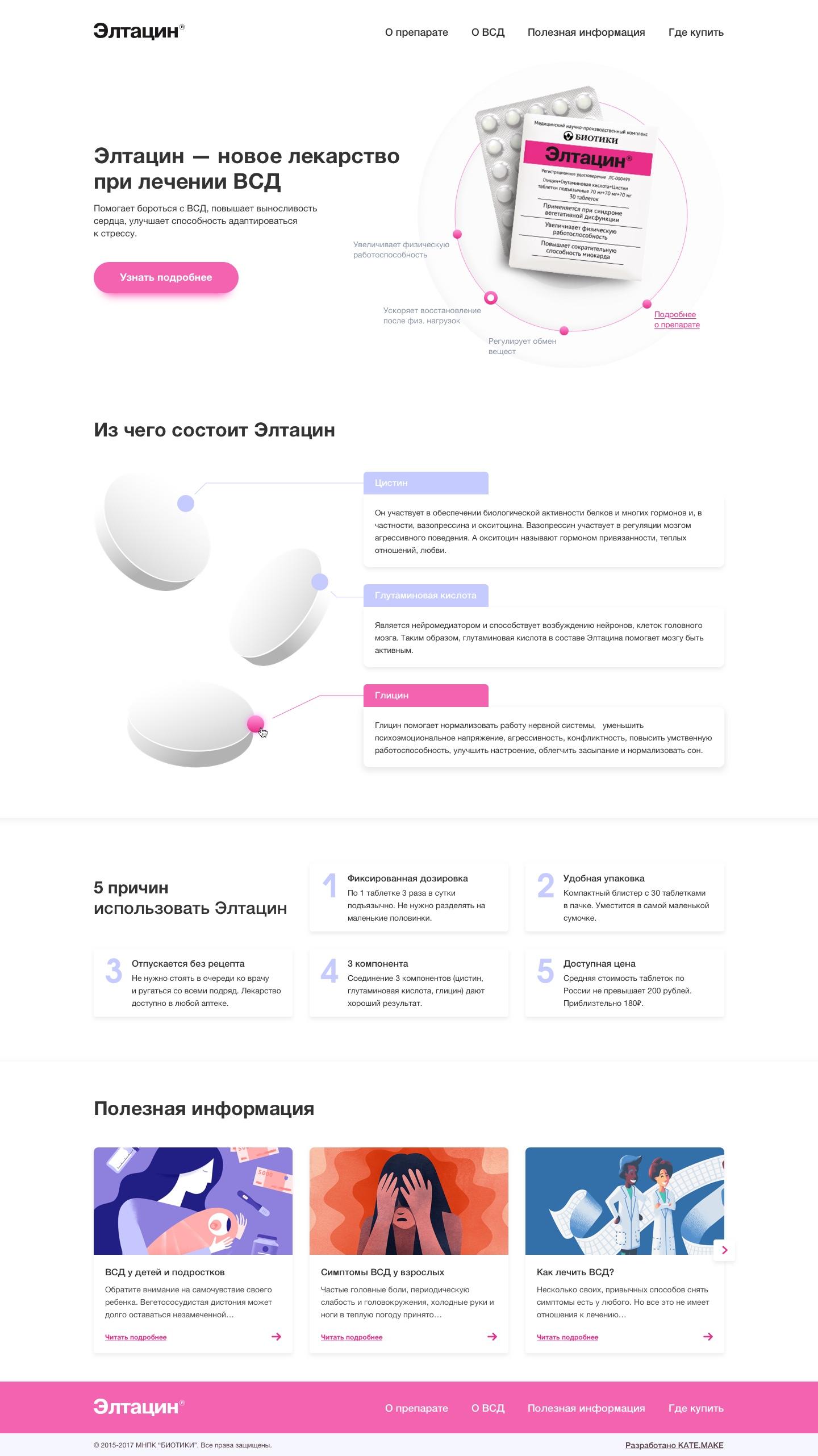 Дизайн главной страницы сайта лекарственного препарата фото f_1715c85254a3f3b6.jpg