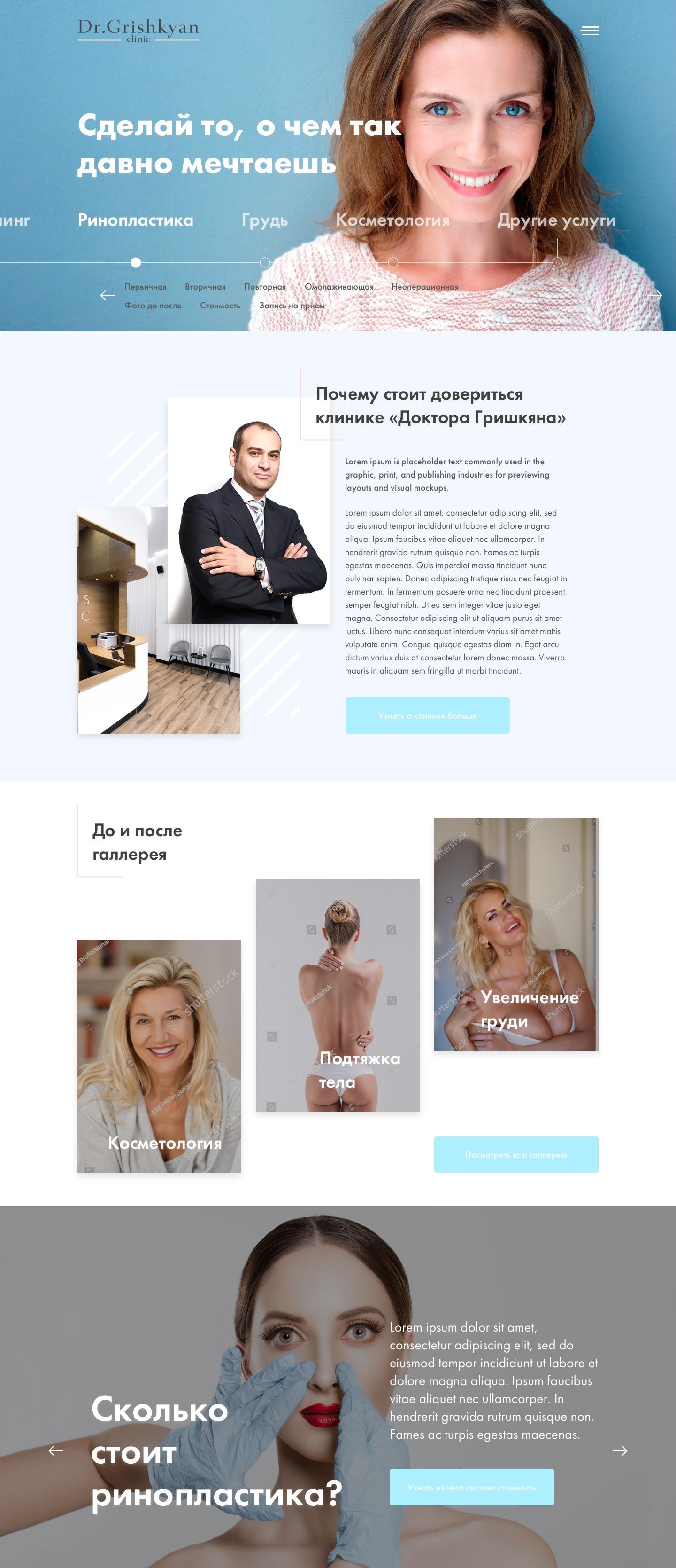 Разработка дизайн концепта главной страницы сайта. фото f_3995c93ea4a610f4.jpg