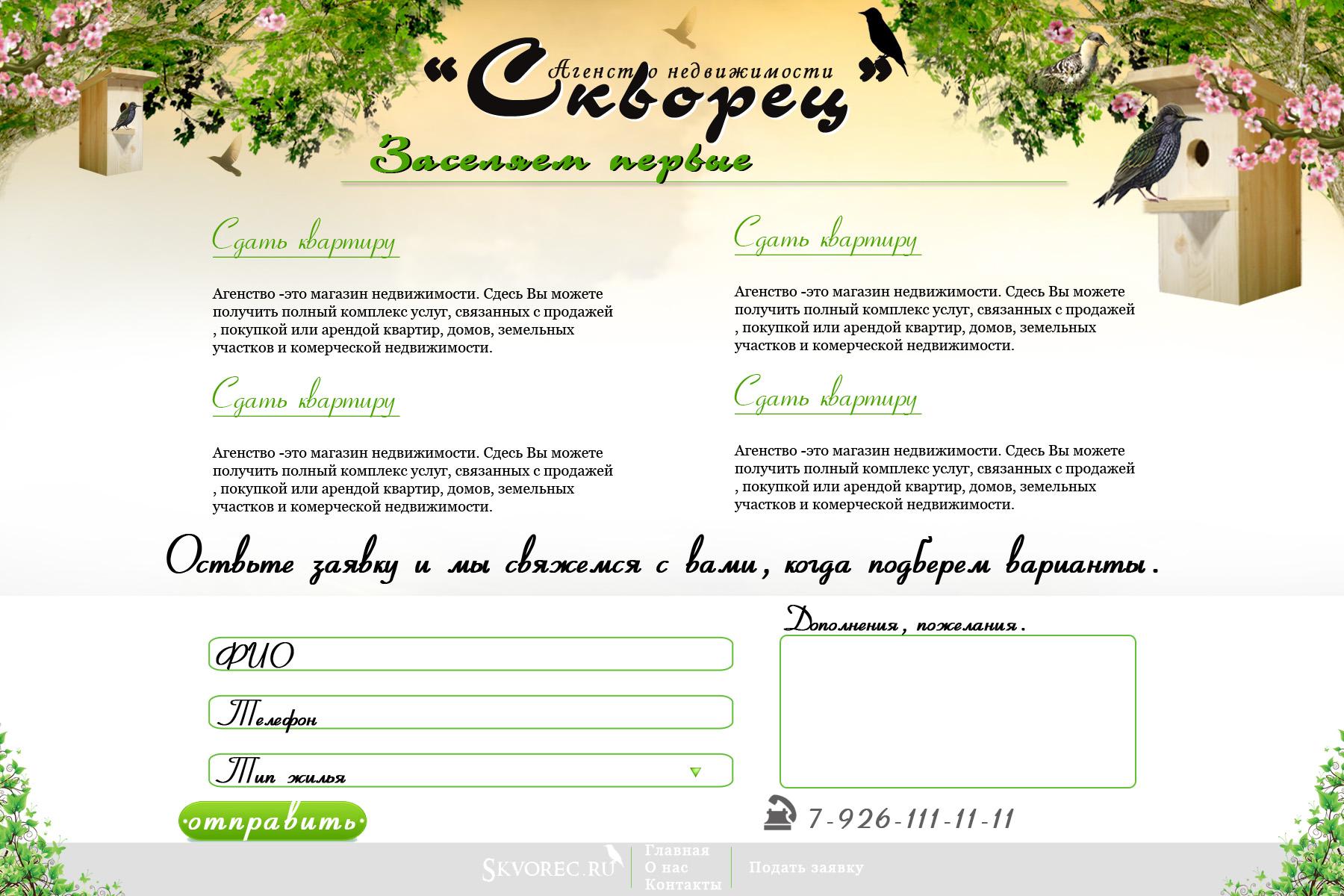 Дизайн главной страницы сайта фото f_503c787186e8a.jpg